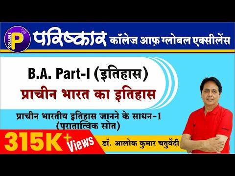 प्राचीन भारत का इतिहास I Ancient History   B.A. Part 1   Best B.A. College In Rajasthan