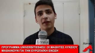 Πρόγραμμα Universities4EU εκδήλωση Καβάλα Τσιάμης