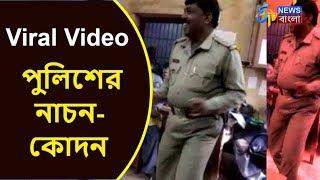 Viral Video | Police Dance | পুলিশের নাচন-কোদন | ETV NEWS BANGLA