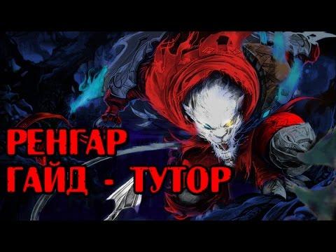 видео: [league of legends] Тутор как тащить за Ренгара