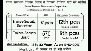 Human Resource Development Corporation Recruitment 2017 Apply For 620 Trainee Security Supervisor,