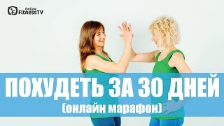 Похудеть за 30 дней / Онлайн марафон/ Комплекс вправ для схуднення