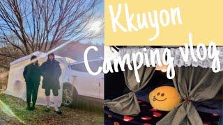 [캠핑 Vlog] Ep.1 경북 고령 옥계청소년야영장 …