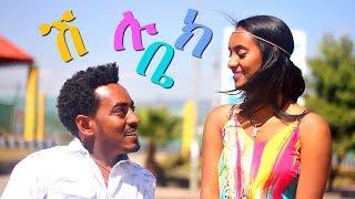 Alemu Tafesse - Shiluk Bey (Ethiopian Music)
