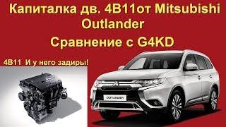 Капиталка 4B11 от Mitsubishi Outlander.  Cравниваем с G4KD от Киа #задиры