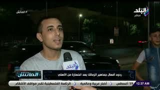 الماتش - ردود أفعال جماهير الزمالك بعد الخسارة من الأهلي