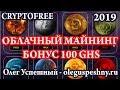 НОВИНКА 2019 ОБЛАЧНЫЙ МАЙНИНГ CRYPTOFREE  БОНУС 100 GHS КАК ЗАРАБОТАТЬ ДЕНЬГИ