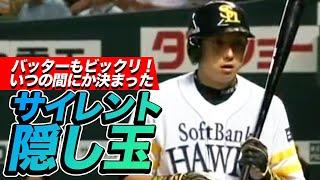 H-Bs 0630 オリ山崎 隠し球成功のシーン(カメラ追えず) thumbnail