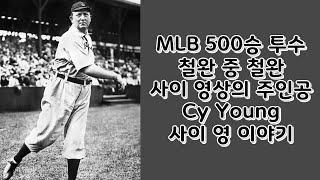 메이저리그 500승 투수 철완 중 철완 사이 영 상의 …