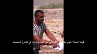 شاهد.. جرافات الاحتلال تهدم منزل أسرة أحوازية وتصيبهم بجروح