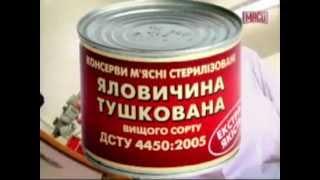 Тушенка, мясные консервы ТМ «Здорово»