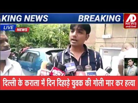 #news #apnidilli दिल्ली के कराला में दिन दिहाड़े युवक की गोली मार कर हत्या