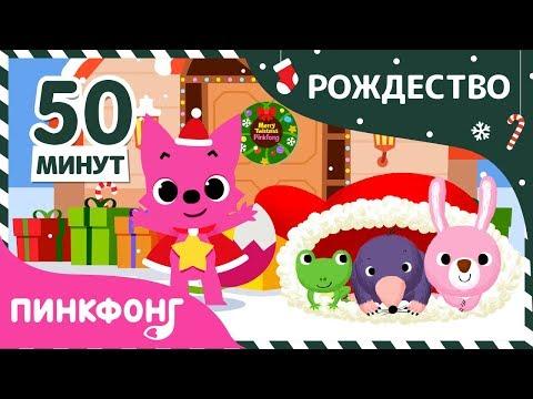 Рождественские Песни и Сказки | Рождество | +Сборник | Пинкфонг песни для детей