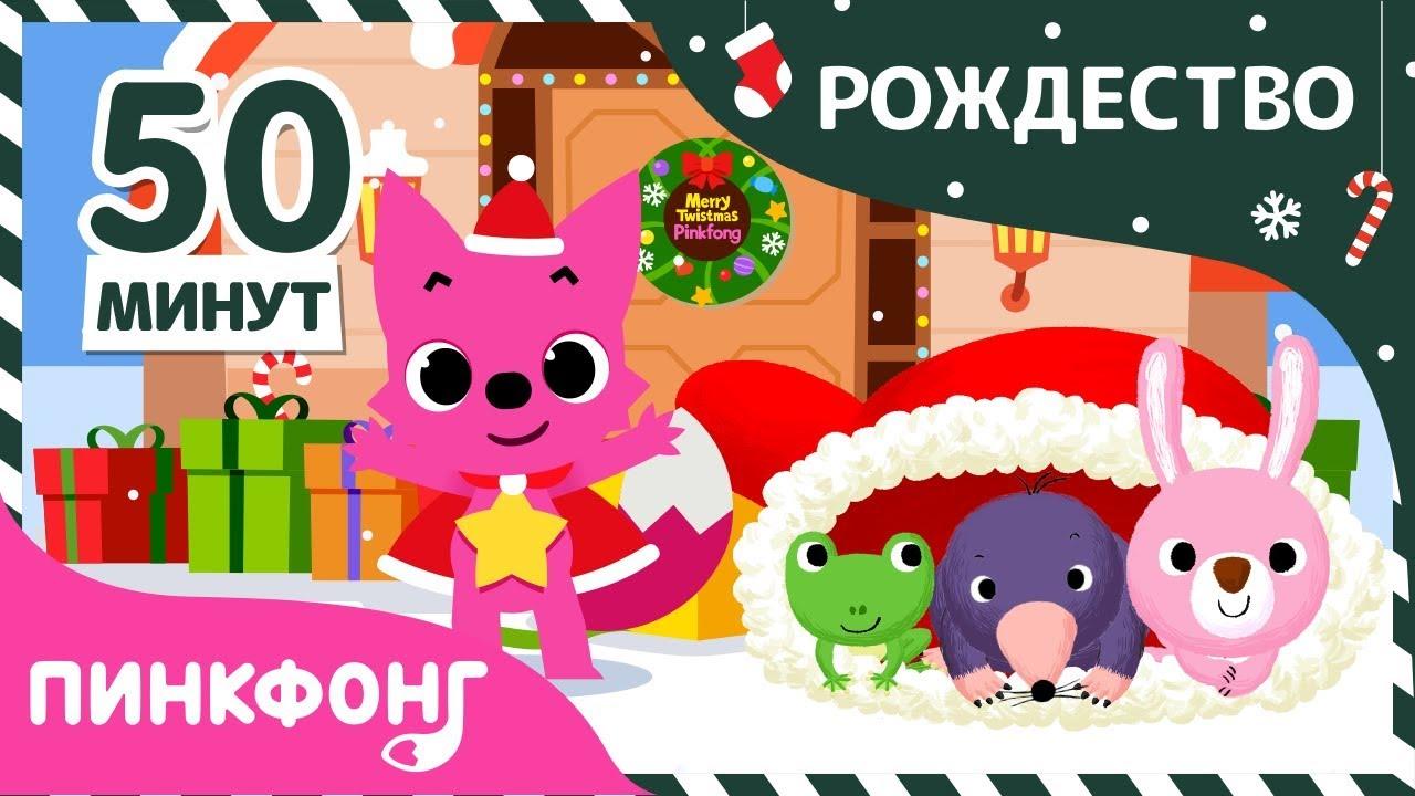 Рождественские Песни и Сказки | Рождество | Пинкфонг песни для детей