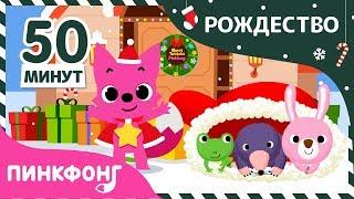Download Рождественские Песни и Сказки   Рождество   Пинкфонг песни для детей Mp3 and Videos