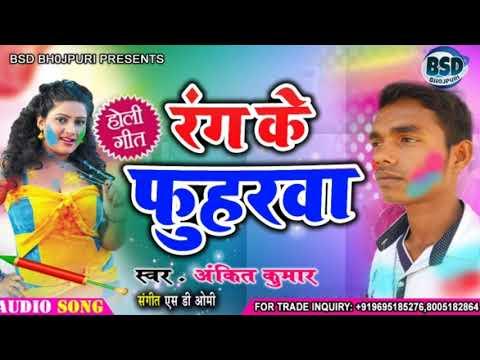 रंग के फूहरवा, Rang Ke Fuhrawa, Ankit Kumar Superhit Hit Holi 2019