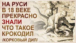 Свидетельства субтропического климата в Сибири в 18 веке. Крокодилы в средней полосе России
