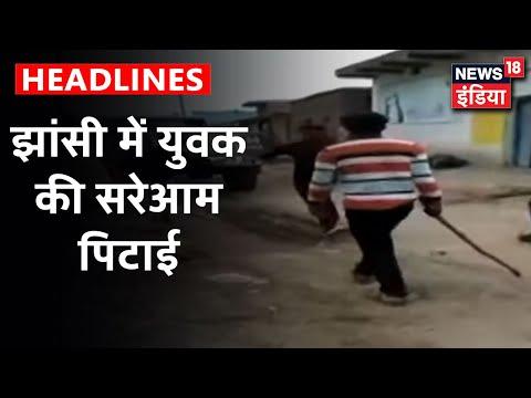 UP के Jhansi में लड़की से बदसलूकी के आरोप में युवक की सरेआम पिटाई | News18 India