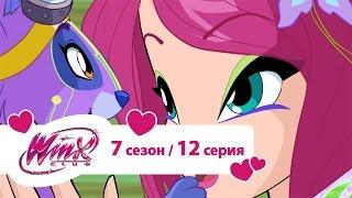 Клуб Винкс - Сезон 7 Серия 12 - Магическое животное для Текны | Мультики про фей для девочек
