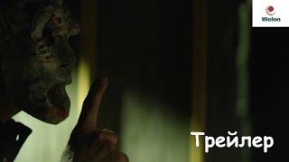Дом Напротив - Русский Трейлер (2016)