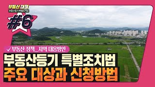 [부동산등기 특별조치법] 8월 5일 시행 예정인 부동산…