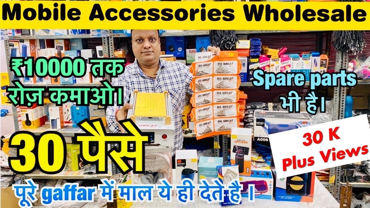 CHEAPEST MOBILE ACCESSORIES / MOBILE ACCESSORIES WHOLESALE MARKET / Smart Gadgets Market