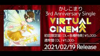かしこまり 3rd Anniversary Single「virtual cinema」ティザー映像