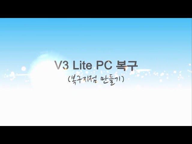 V3 Lite PC 복구기능 추가