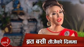 New Teej Song 2072/2015 Brata Basi Teejaiko Dinma Ft. Rekha Shah HD mp4