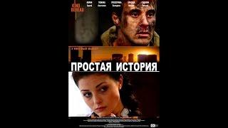 Простая история (2016) трейлер