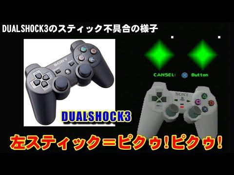 DUALSHOCK3(PS3純正)のスティック不具合の様子