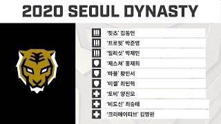? 2020시즌 서울 …