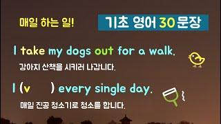 기초 영어회화 필수 30문장! (매일 하는 일을 영어로 말해보기!) 영어듣기! * 카일영어