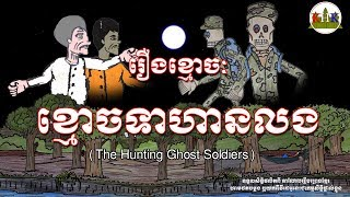 The Hunting Ghost Soldiers