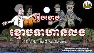 និទានរឿងខ្មែរ-រឿងខ្មោចទាហាន (The Hunting Ghost Soldiers) ពីឆាណែលរឿងព្រេងខ្មែរ