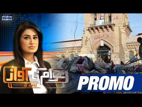 Saddar Anti-Encroachment Drive   Awam Ki Awaz   PROMO   SAMAA TV