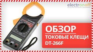 Токовые клещи DT-266F. Видео обзор от Интернет-магазина Electronoff.