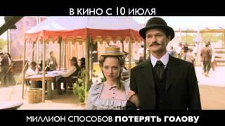 «Миллион способов потерять голову» 2014   Русский микротрейлер фильма   Смотреть онлайн