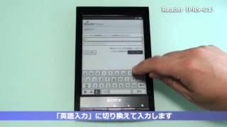 """ソニー """"Reader""""(リーダー) PRS-G1 セットアップ動画"""