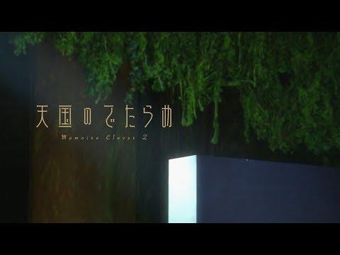 【ももクロMV】ももいろクローバーZ『天国のでたらめ』Music Video