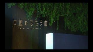 ももクロ最新楽曲、5ヶ月連続配信シングル第5弾『Sweet Wanderer』のMUS...