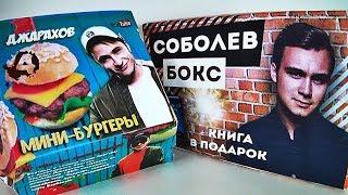 ДЖАРАХОВ МИНИ-БУРГЕРЫ & СОБОЛЕВ БОКС/ УТРЕННЕЕ ШОУ