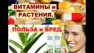 Алена Дмитриева. Польза и вред витаминов и растений.