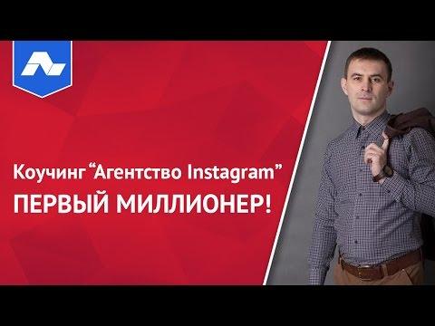 Поздравляем первого #миллионера коучинга #Агентство #Instagram [Академия Лидогенерации]