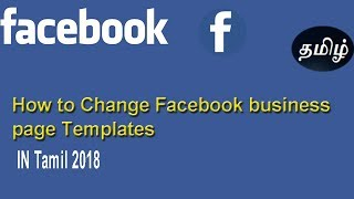 How to change your Facebook page template in Tamil