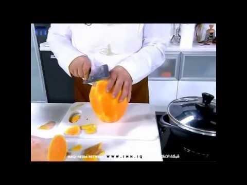 برنامج مطبخ العراقية طبخة القرع تقديم الشيف فراس