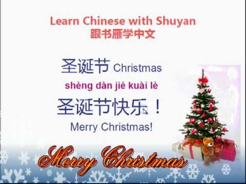 Learn Mandarin Chinese festival (2): How to say Christmas in ...