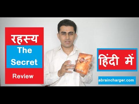 Book The Secret In Hindi