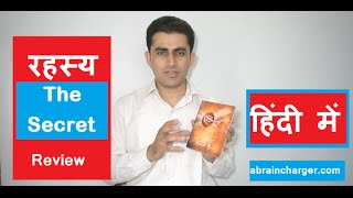 Rahasya (The Secret)–Rhonda Byrne, Bestseller Motivational Self-Help Book Review in Hindi