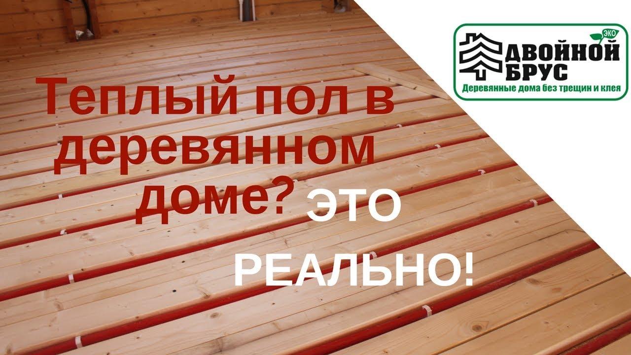 Как сделать водяные тёплые полы в деревянном доме своими руками фото 790